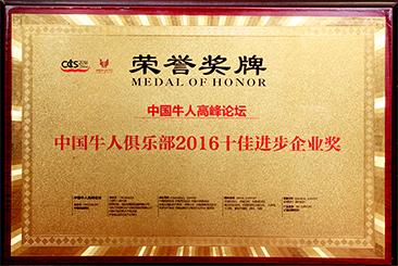 中国牛人俱乐部2016年十佳进步企业奖