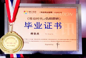 傅登虎 移动时代 全网营销毕业证书
