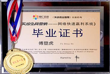 傅登虎 实战全网营销毕业证书