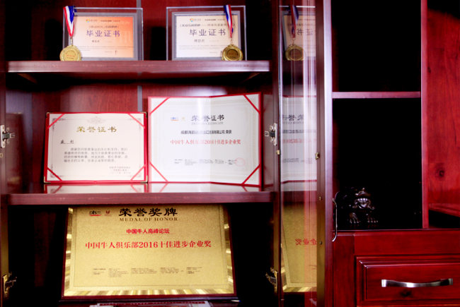 海韵达荣誉证书展示区