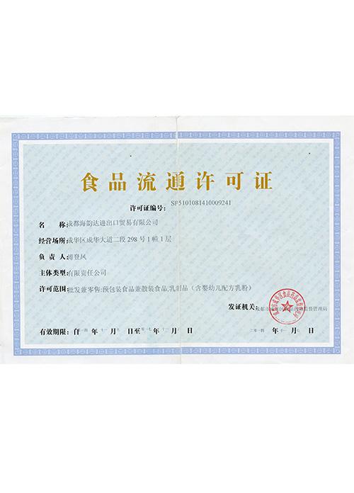 海韵达食品流通许可证
